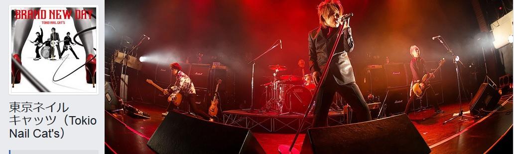 チャリティライブ in 東京