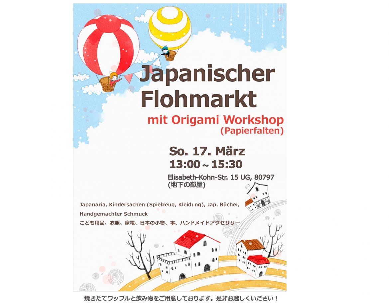 ミュンヘンで日本の物のフリーマーケット