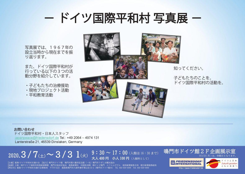 徳島県鳴門市にて「ドイツ国際平和村写真展」開催!4月12日まで延長!