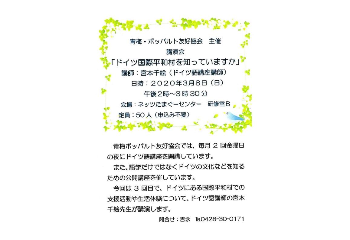 東京都・青梅市にて講演会!