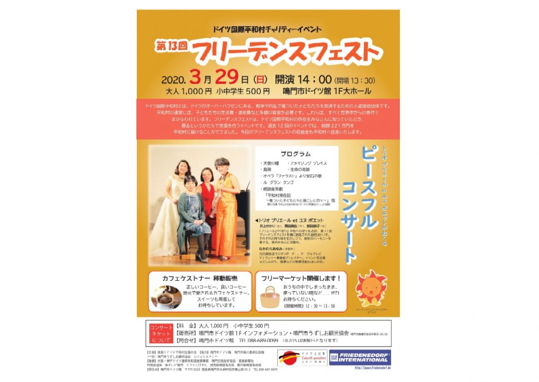 徳島県鳴門市にて「第13回フリーデンスフェスト」※新型コロナウイルス流行のため延期