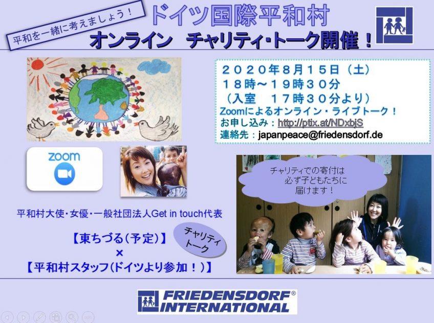 2020年8月15日(土)18:00~ オンライン チャリティ・トーク開催!
