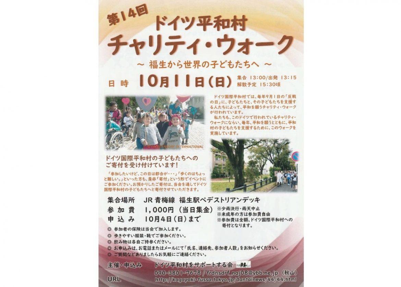 第14回チャリティ・ウォーク!東京・福生市で開催!