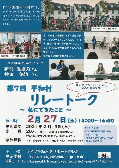 第7回平和村リレートーク ~私にできたこと~(オンライン開催)