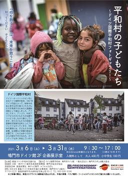徳島県鳴門市にて写真展!