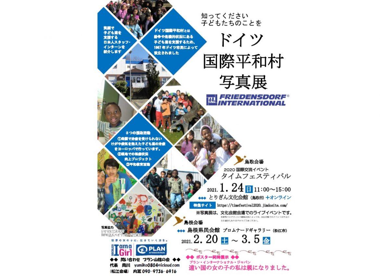 島根県民会館にて、ドイツ国際平和村写真展!
