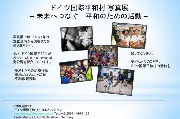 鳥取市立中央図書館にて、ドイツ国際平和村写真展!
